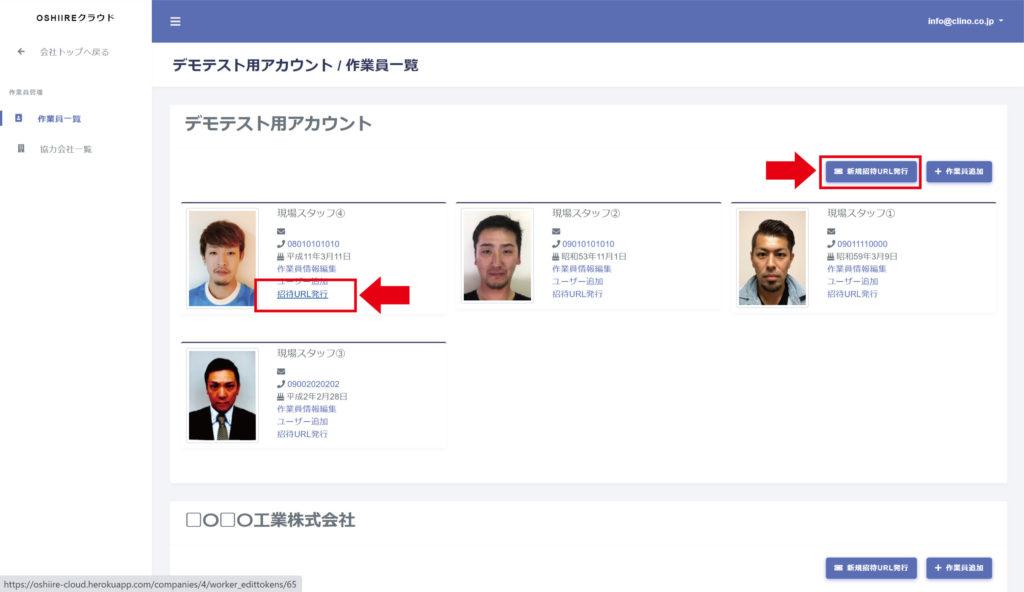 招待URL発行