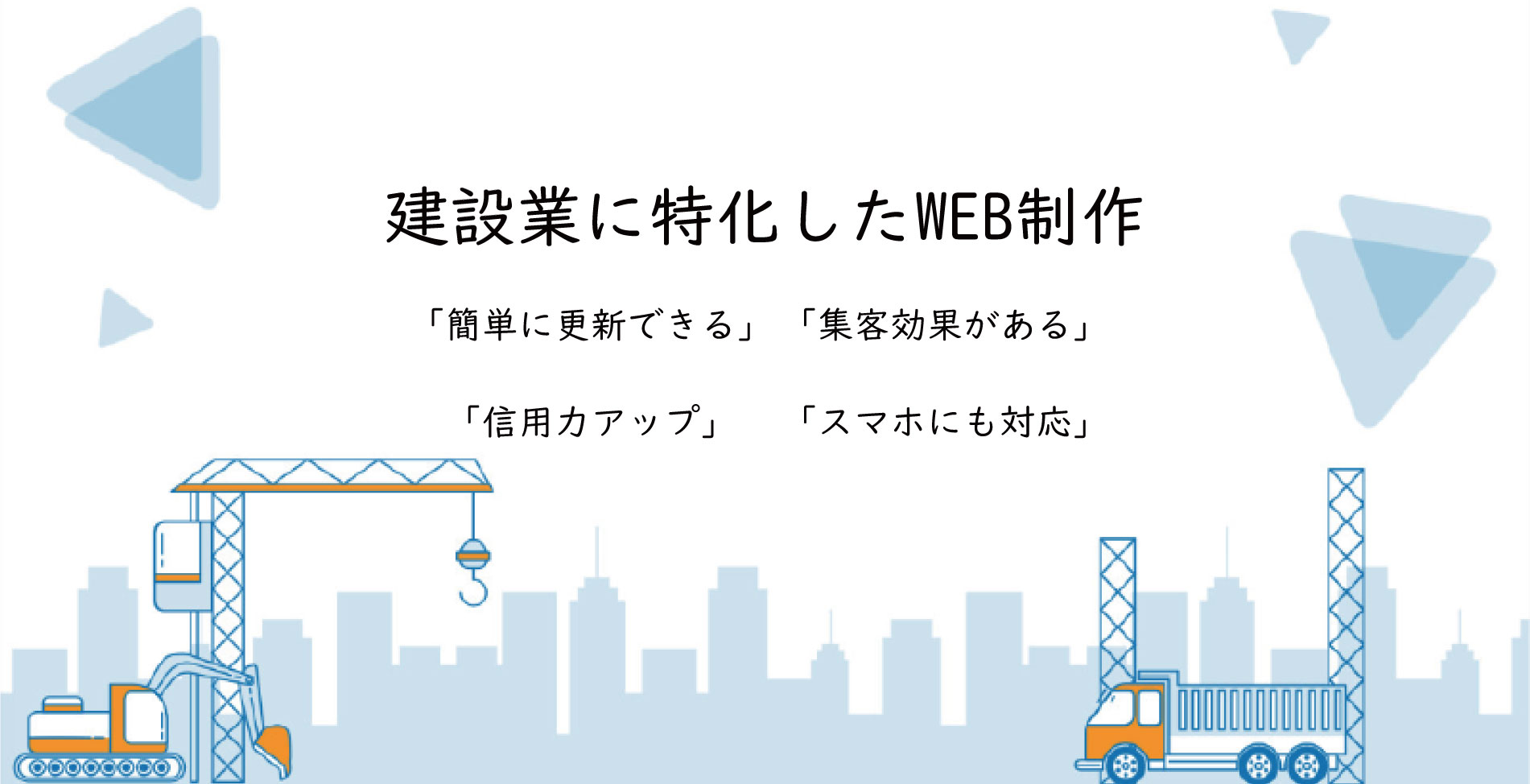 建設業特化のホームページ制作