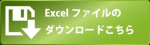 エクセル ダウンロード